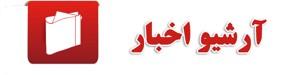 آرشیو اخبار