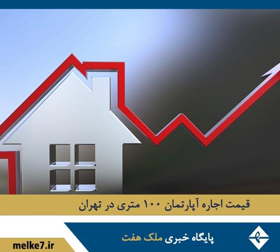 بازار اجاره آپارتمان ۱۰۰ متری در تهران- اسفند ۹۸