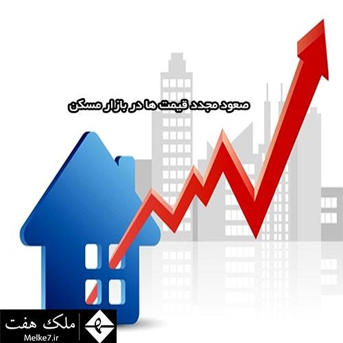 صعود مجدد قیمت ها در بازار مسکن(قیمت ها در بازار مسکن در مدار صعود)