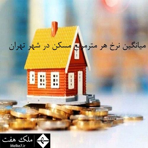۲۹ میلیون و ۶۰۰ هزار تومان؛ میانگین نرخ هر مترمربع مسکن در شهر تهران