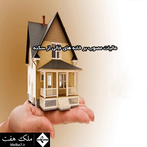 مالیات مصوب بر خانه های خالی از  سکنه