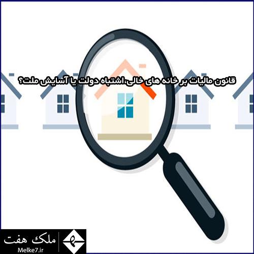 قانون مالیات بر خانه های خالی،اشتباه دولت یا آسایش ملت؟