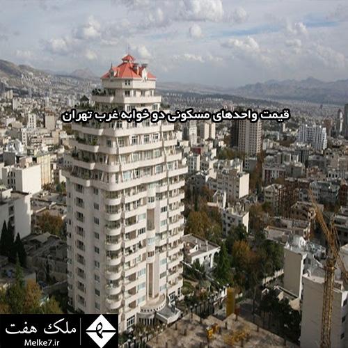 قیمت واحدهای مسکونی دو خوابه غرب تهران