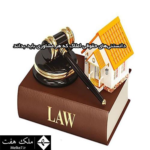 دانستنيهاي حقوقي مورد نياز هر مشاور املاك