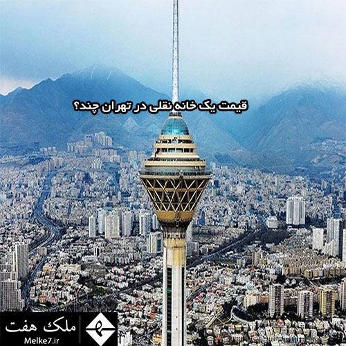 قیمت یک خانه نقلی در تهران چند؟