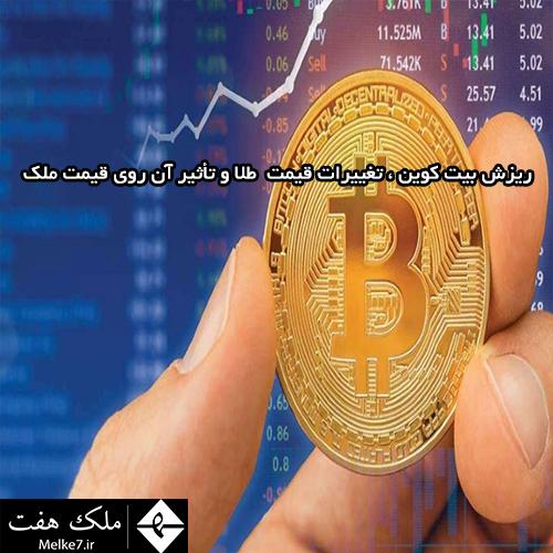 ریزش بیت کوین ، تغییرات قیمت  طلا و تأثیر آن روی قیمت ملک