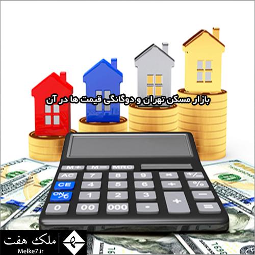 بازار مسکن تهران و دوگانگی قیمت ها در آن