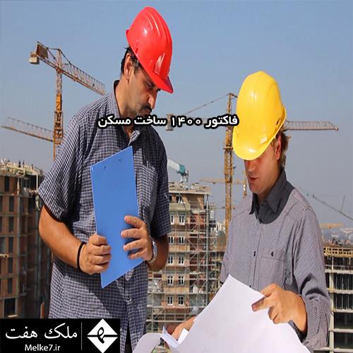 فاکتور 1400 ساخت مسکن