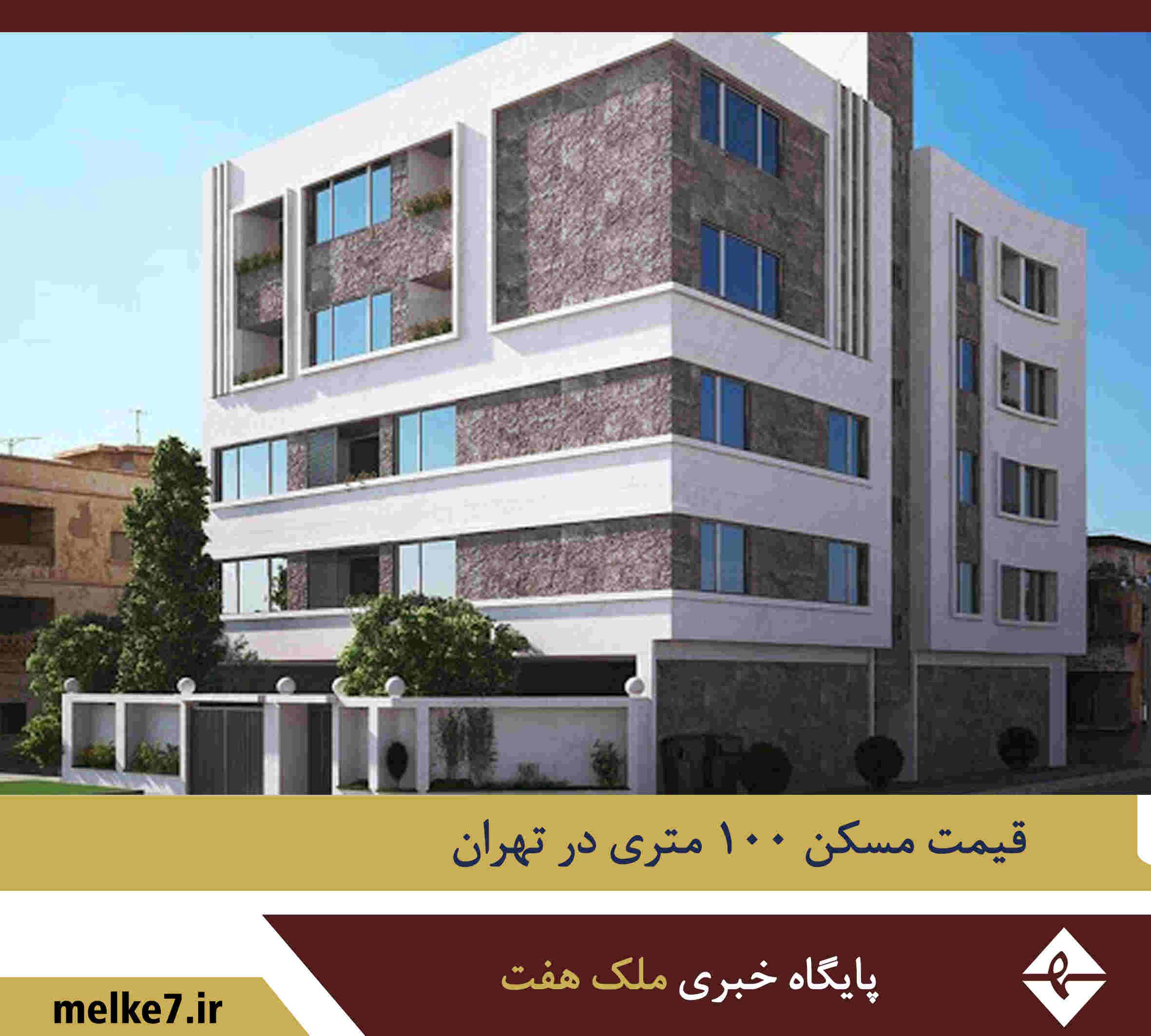 قیمت مسکن ۱۰۰ متری در تهران