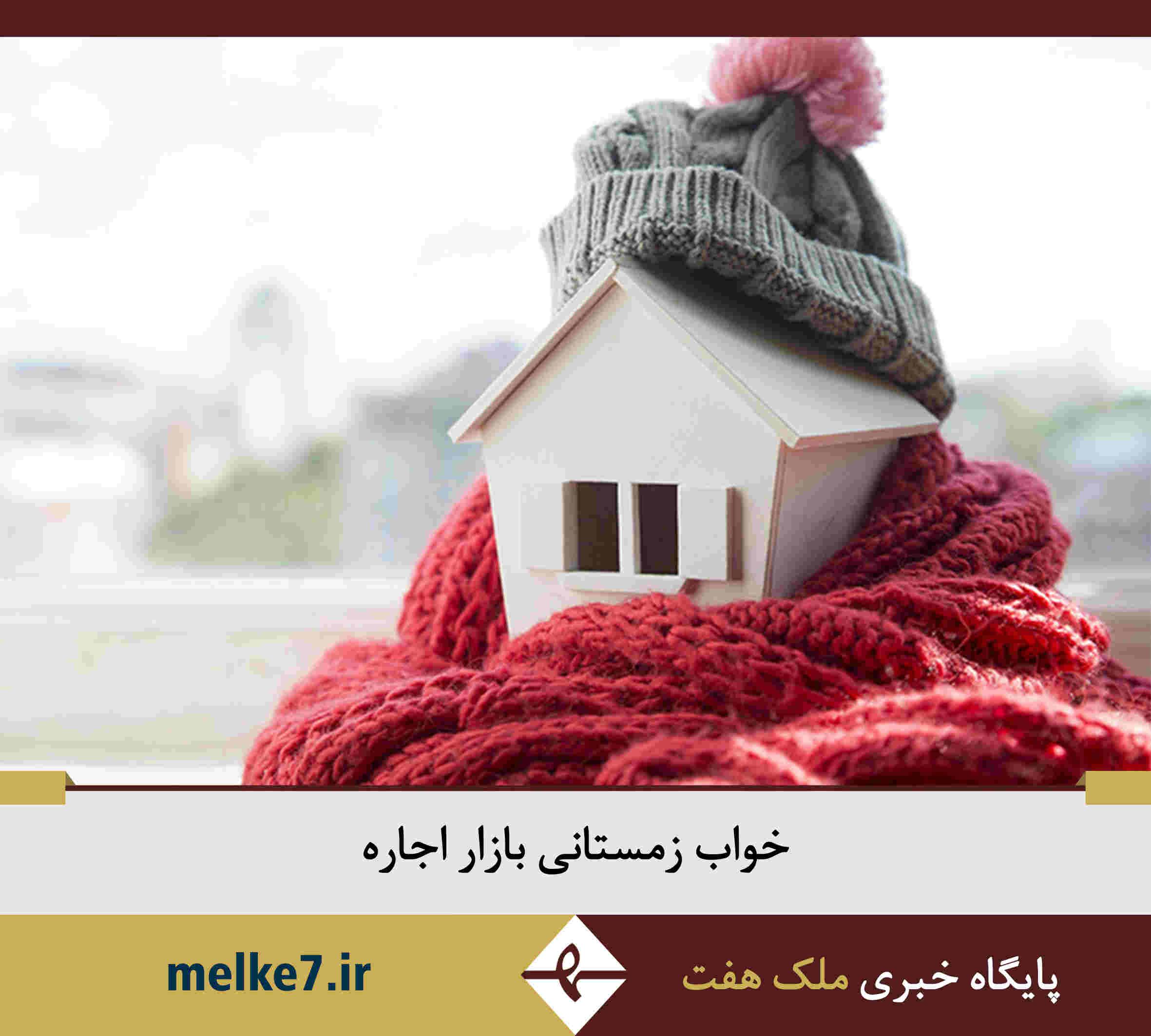 خواب زمستانی بازار اجاره