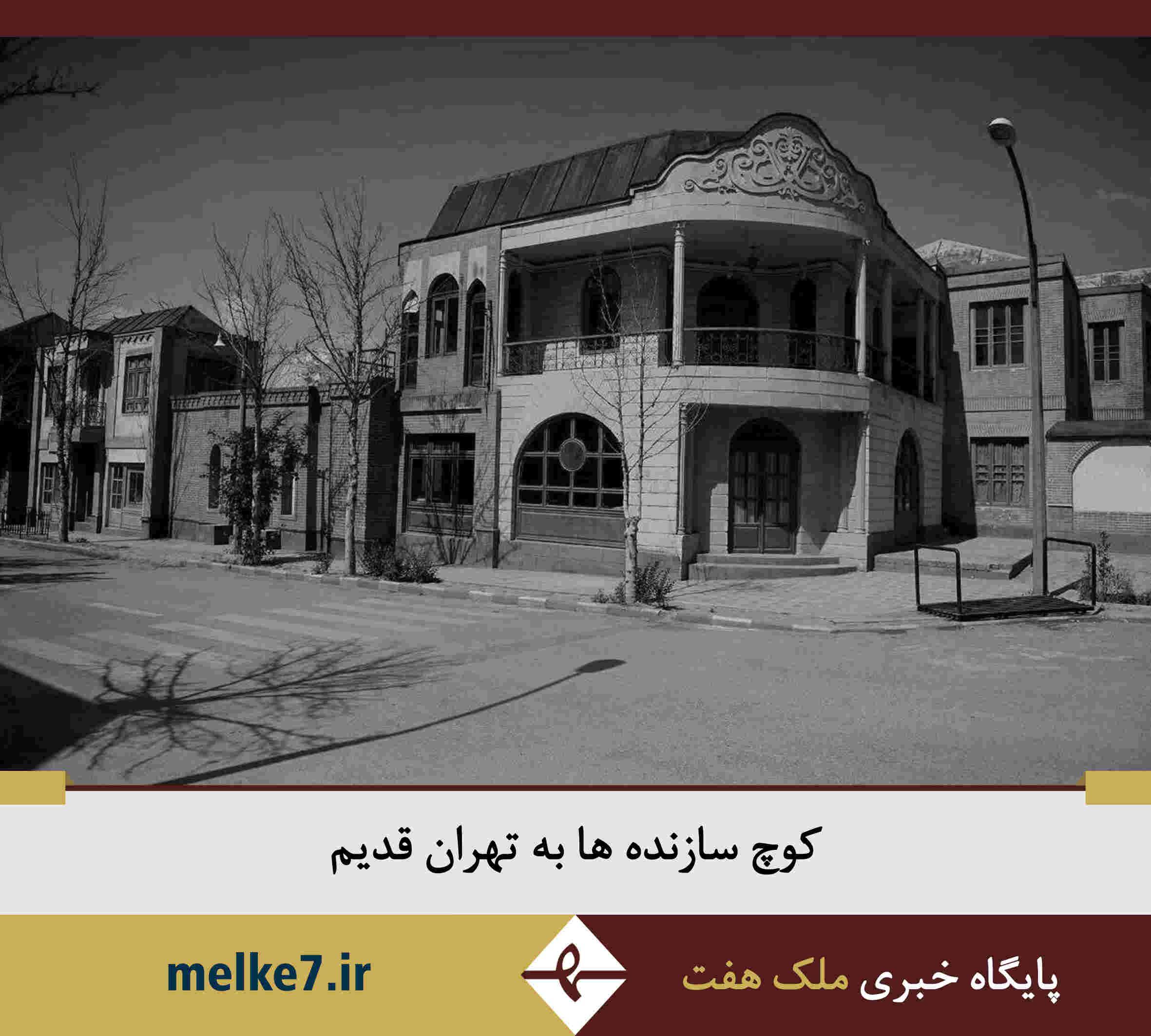 کوچ سازندهها به تهران قدیم