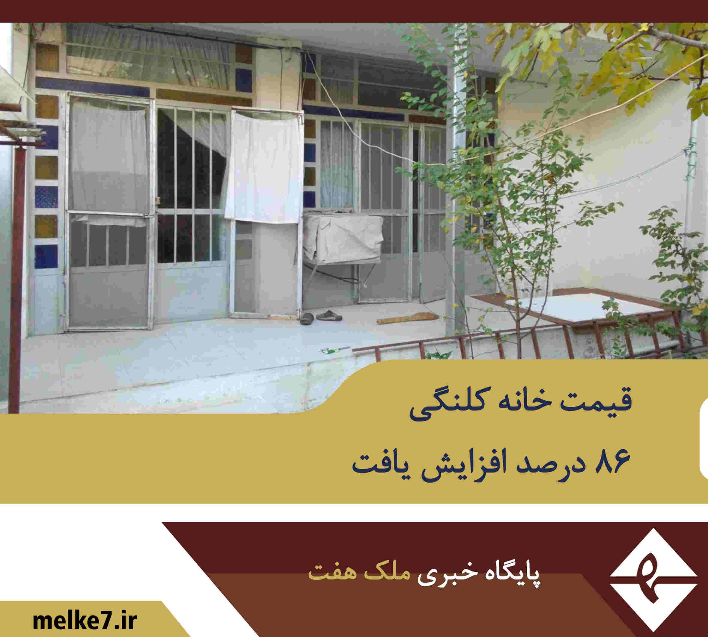 خانه کلنگی در تهران متری چند؟