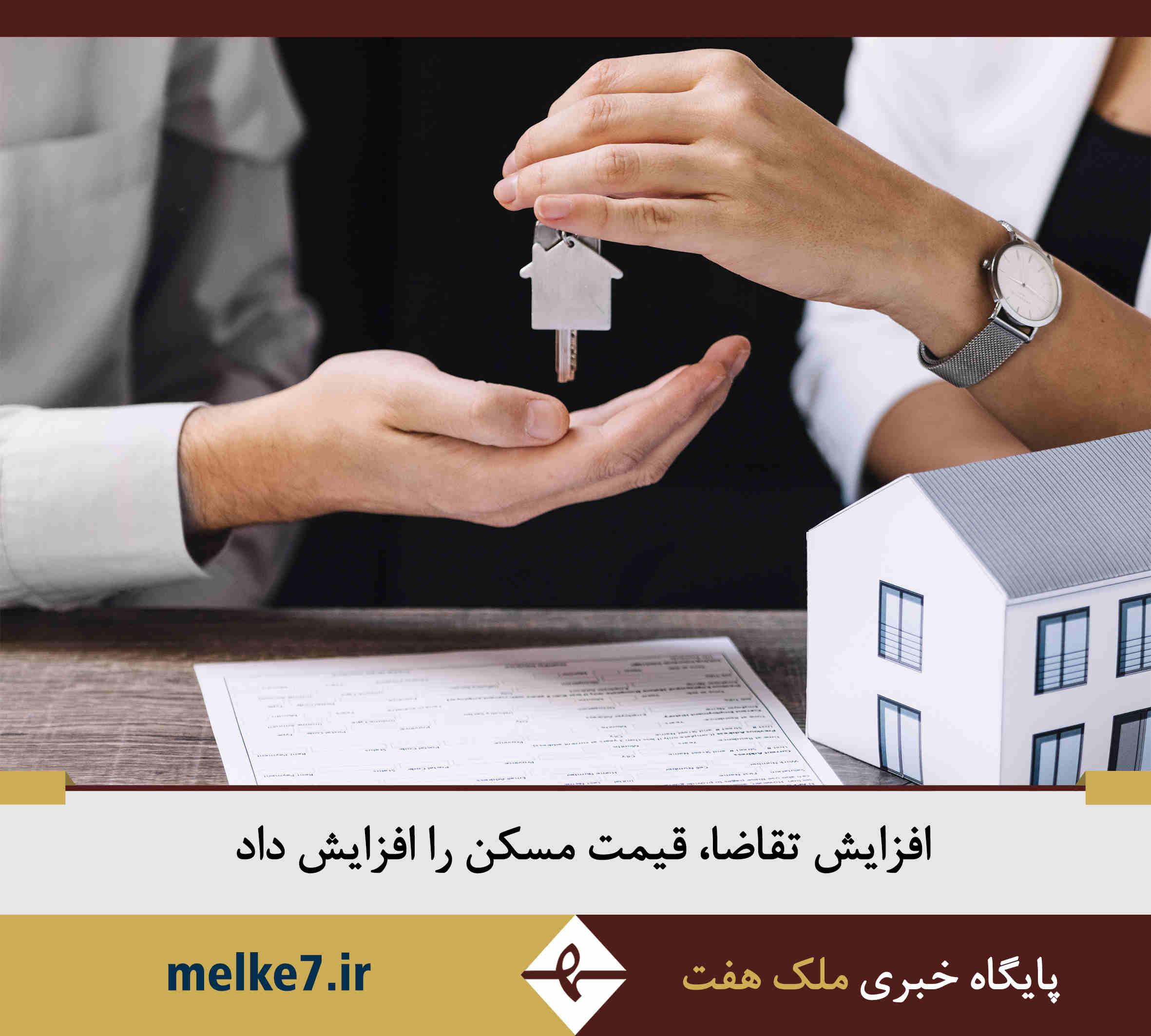 افزایش تقاضا، قیمت مسکن را افزایش داد