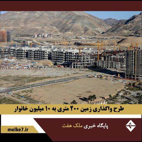 طرح واگذاری زمین 200 متری به 10 میلیون خانوار تکذیب شد