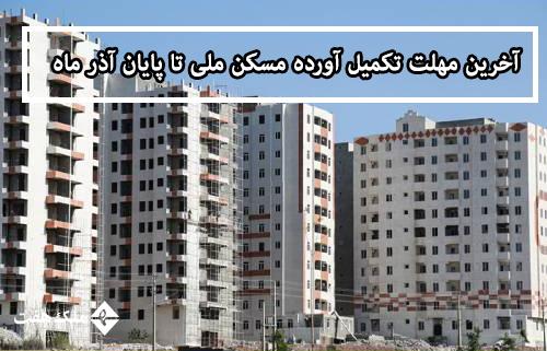 آخرین مهلت تکمیل مدارک و آورده مسکن ملی