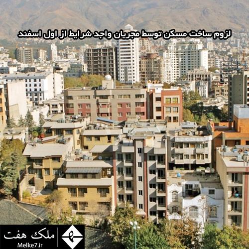 لزوم ساخت مسکن توسط مجریان واجد شرایط از اول اسفند