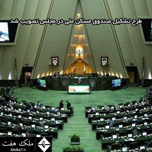 طرح تشکیل صندوق ملی مسکن در مجلس تصویب شد