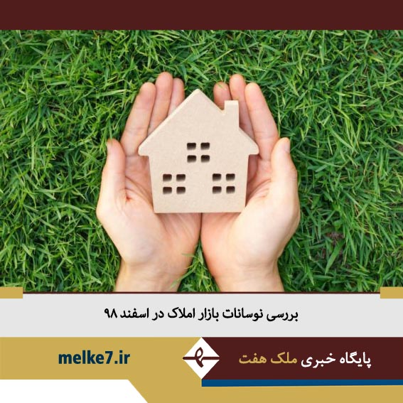 تحولات بازار مسکن ایران در اسفند