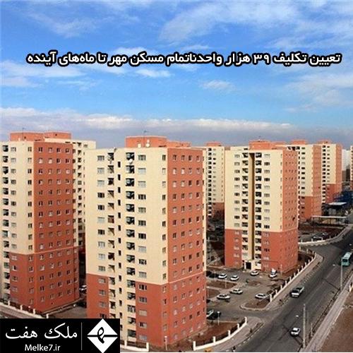 تعیین تکلیف 39 هزار واحدناتمام مسکن مهر تا ماههای آینده