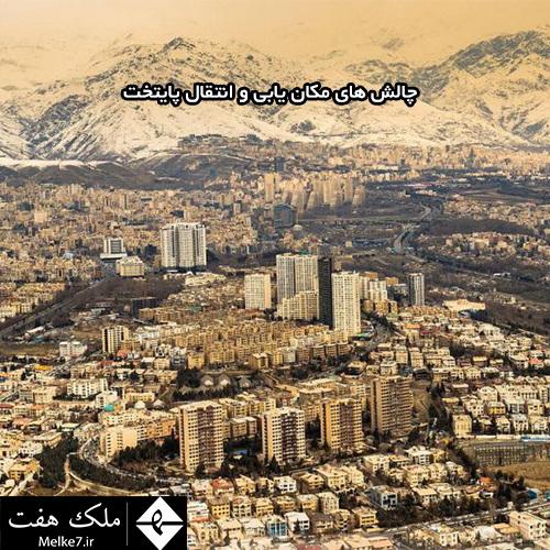 چالش های مکان یابی و انتقال پایتخت