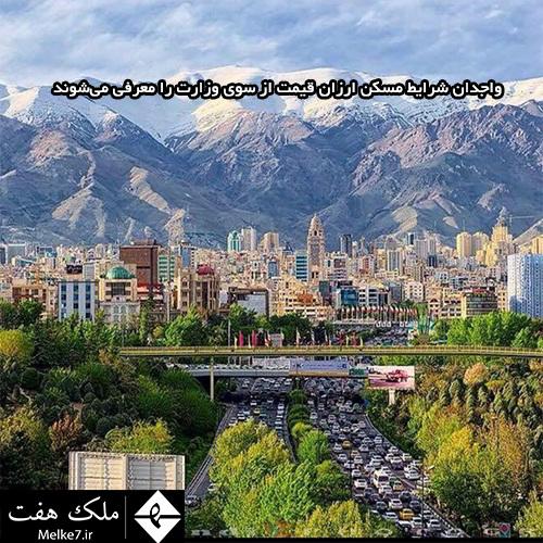 واجدان شرایط مسکن ارزان قیمت از سوی وزارت راه معرفی میشوند