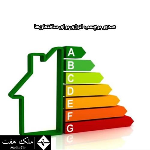 صدور برچسب انرژی برای ساختمانها