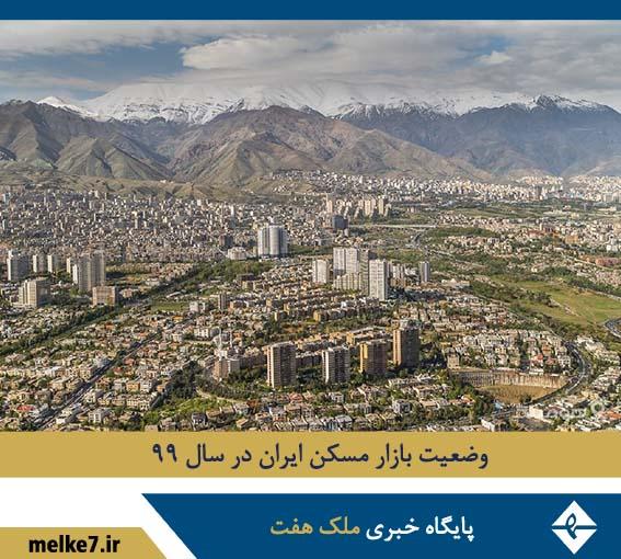 وضعیت بازار مسکن ایران در سال ۹۹