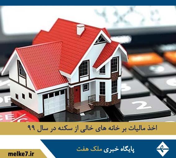 اخذ مالیات بر خانه های خالی از سکنه در سال ۹۹