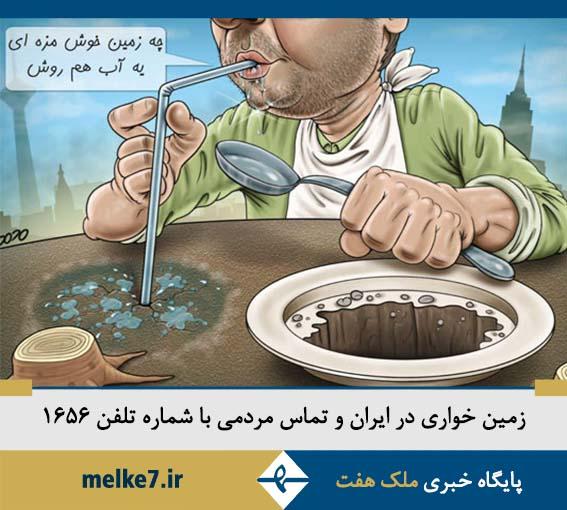 اعلام تلفن شکایت مردمی از زمین خواری در ایران - ۱۶۵۶