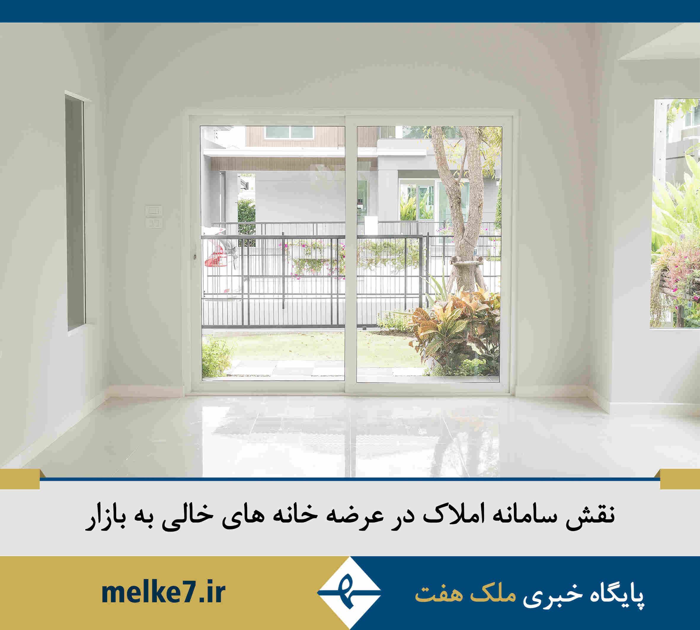 نقش سامانه املاک در عرضه خانههای خالی به بازار