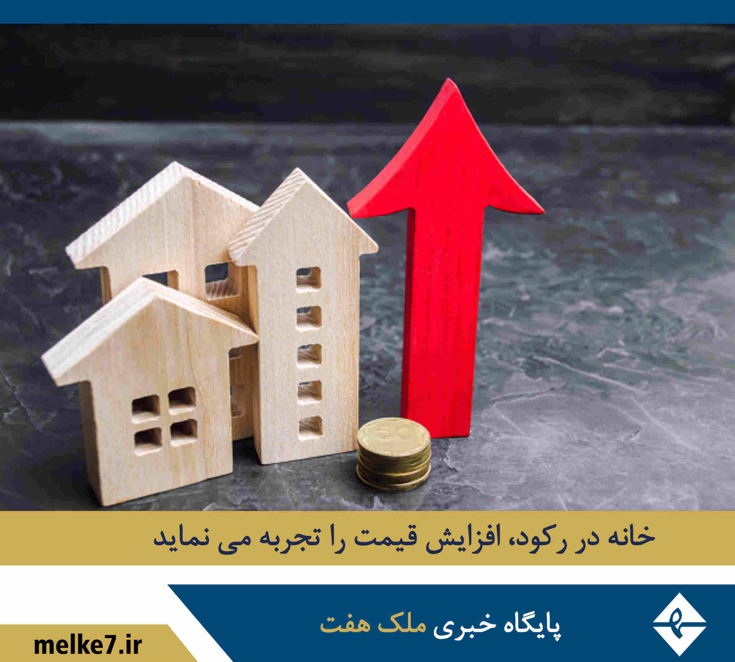 خانه در رکود،افزایش قیمت را تجربه مینماید