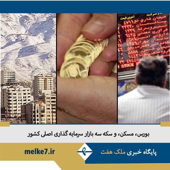 بورس،مسکن،و سکه سه بازار سرمایه گذاری اصلی کشور