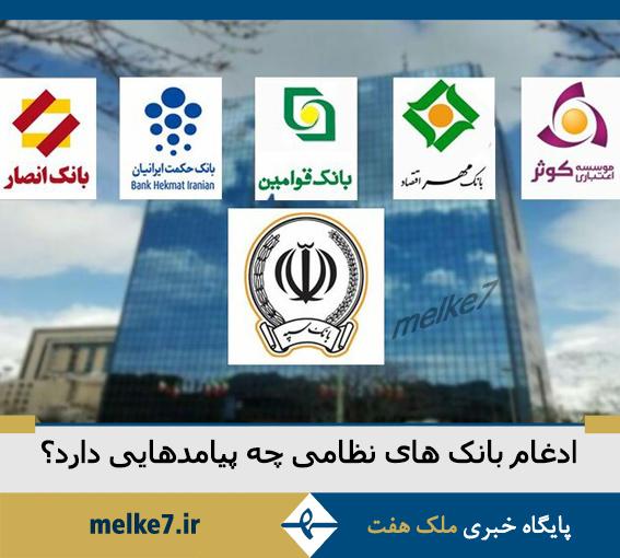 پایان پروژه ادغام بانک های نظامی و تاثیرآن بر بازار املاک