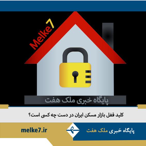 کمال اطهاری: بازار مسکن ایران قفل شد!