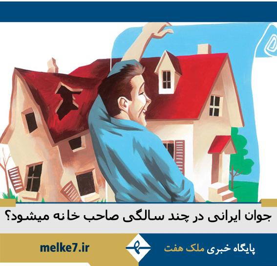 جوان ایرانی در چه سنی صاحبخانه میشود؟