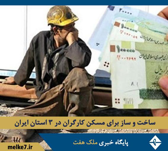 ساخت و ساز برای مسکن کارگران در 3 استان