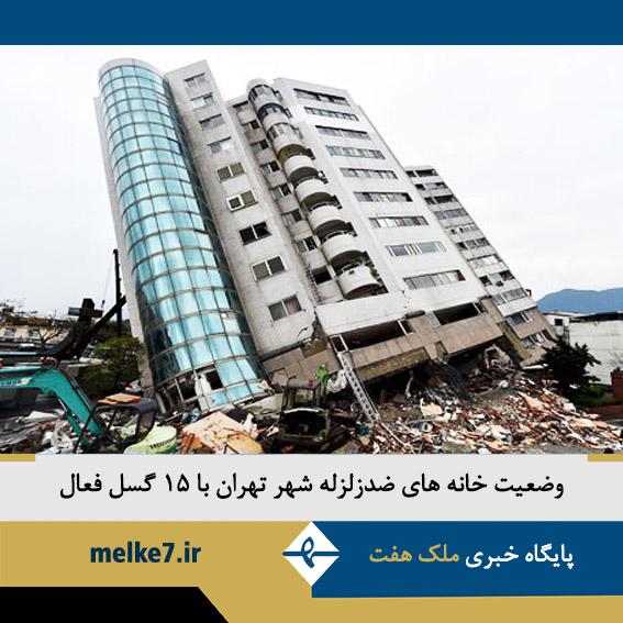 15 گسل فعال کلان شهر تهران و افزایش خانه های ضد زلزله