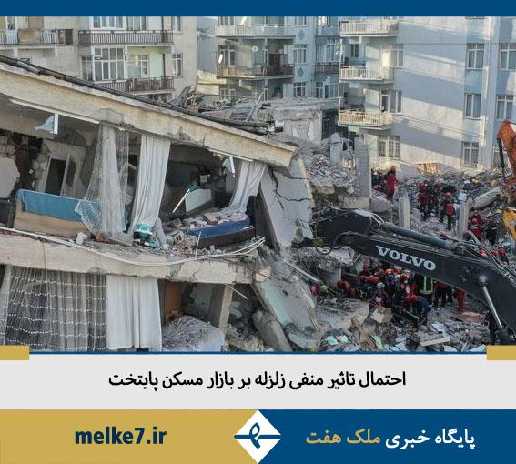 احتمال تاثیر منفی زلزله بر بازار مسکن پایتخت
