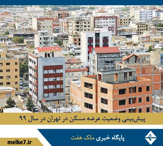 پیشبینی وضعیت عرضه مسکن در تهران در سال ۹۹