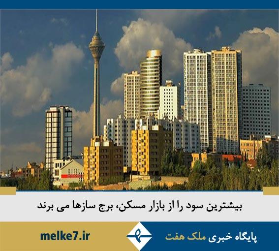 بیشترین سود را از بازار مسکن، برج سازها می برند!
