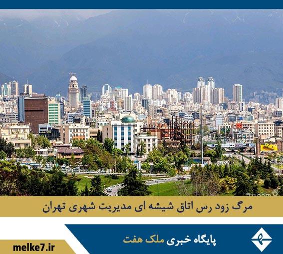 مرگ زود رس اتاق شیشه ای مدیریت شهری تهران