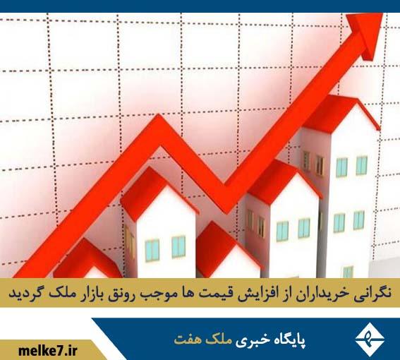 نگرانی خریداران از افزایش قیمت ها موجب رونق بازار ملک گردید
