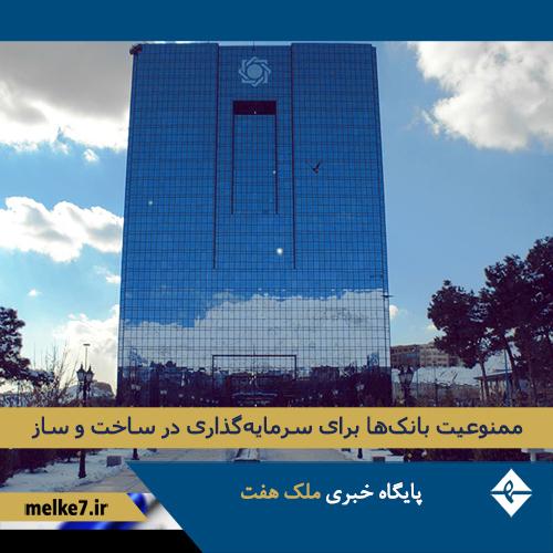 ممنوعیت بانکها برای سرمایهگذاری در بخش ساخت و ساز