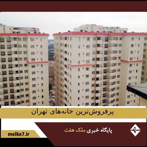 پرفروش ترین خانههای تهران کدامند؟