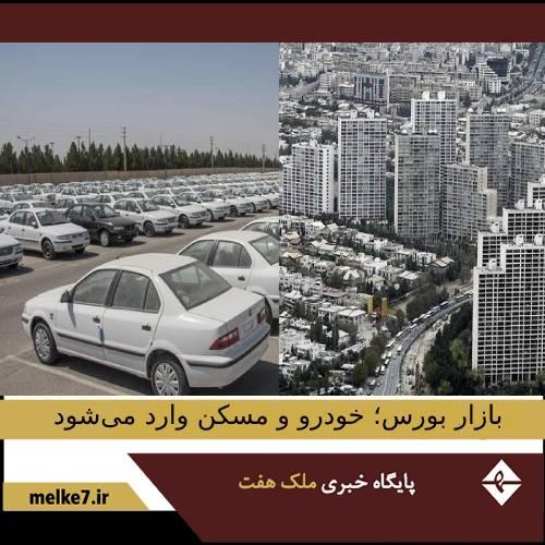 بازار بورس؛ ورود خودرو و مسکن