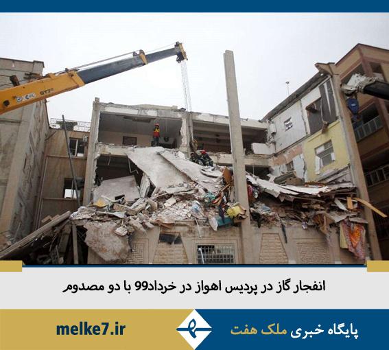 انفجار گاز پردیس - اهواز - تهران - مصدومان - آتش نشانی - گلبرگ شیراز