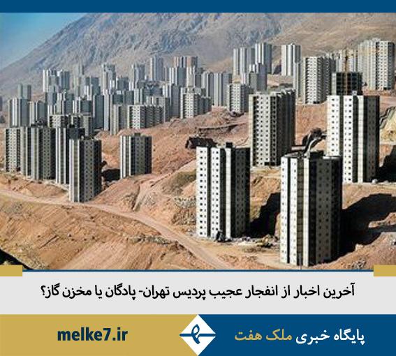 آخرین اخبار از انفجار عجیب پردیس تهران