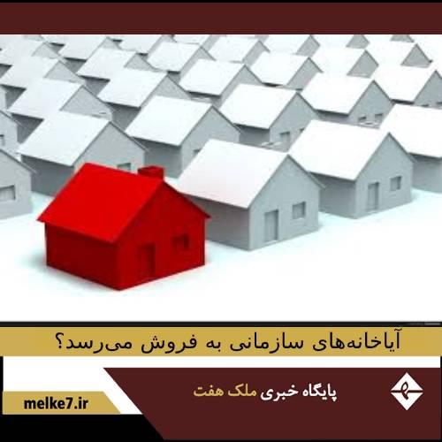 آیا خانههای سازمانی به فروش میرسد؟