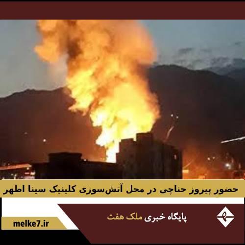 حضور پیروز حناچی ، شهردار تهران ، در محل آتشسوزی کلینیک سینا اطهر