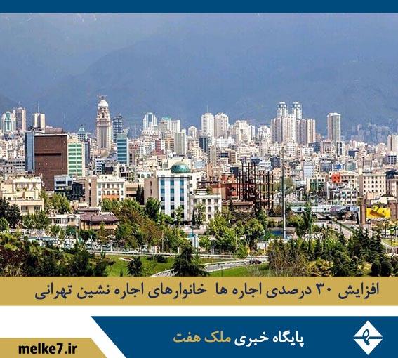 افزایش 30 درصدی اجاره ها برای نیمی از خانوارهای اجاره نشین تهرانی